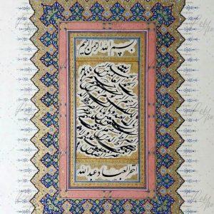 Esfandiar Sattar poor work sample 1