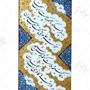 Esfandiar Sattar poor work sample 2