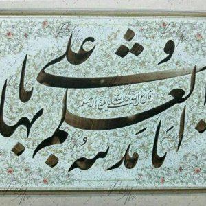 Esfandiar Sattar poor work sample 6