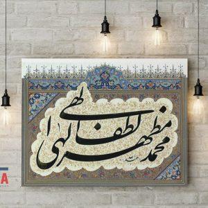 Esfandiar Sattar poor work sample 13