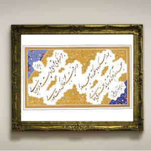 Ebrahim Ghafari Yaghin Work sample 3