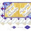 Ebrahim Ghafari Yaghin Work sample 6
