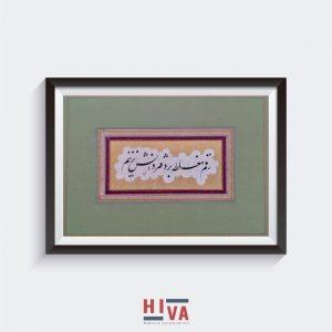 Siavash Hosseini work sample 1
