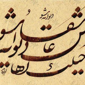 Zabihollah loloee Mehr work sample 18