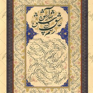 Zabihollah loloee Mehr work sample 1