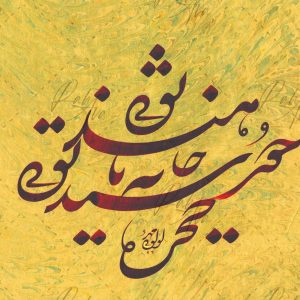 Zabihollah loloee Mehr work sample 39