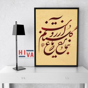 Zabihollah loloee Mehr work sample 36