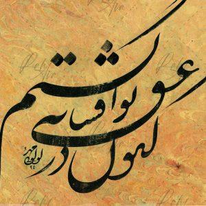 Zabihollah loloee Mehr work sample 34