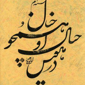 Zabihollah loloee Mehr work sample 32