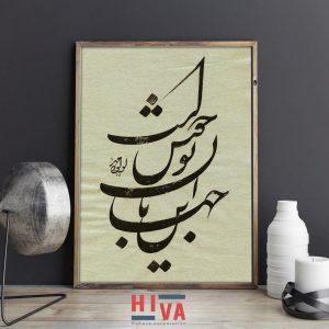 Zabihollah loloee Mehr work sample 30