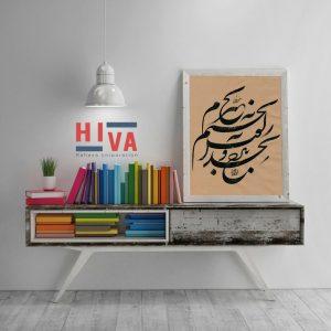 Zabihollah loloee Mehr work sample 29