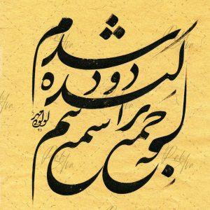 Zabihollah loloee Mehr work sample 27