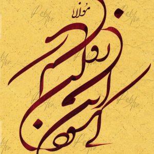 Zabihollah loloee Mehr work sample 25