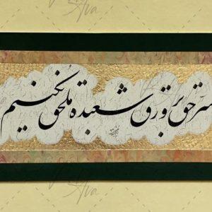 Siavash Hosseini work sample 3