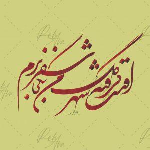 Alireza Babaei work sample 8
