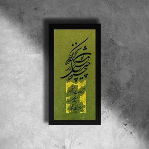 Alireza Babaei work sample 6