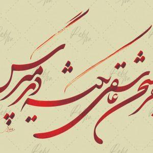 Alireza Babaei work sample 2