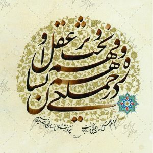 Fatemeh Vesal work sample 3