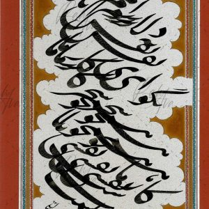 Fatemeh Vesal work sample 2