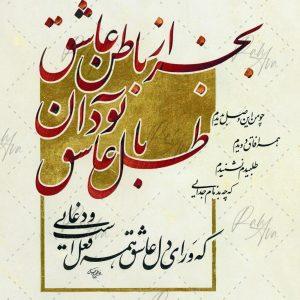 Fatemeh Vesal work sample 22