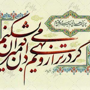 Fatemeh Vesal work sample 20