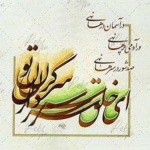 Fatemeh Vesal work sample 19