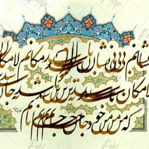 Fatemeh Vesal work sample 16