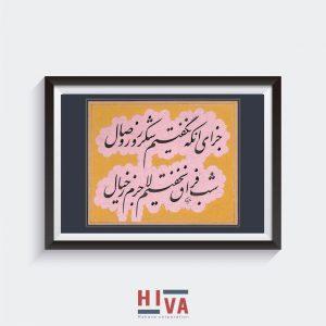 Fatemeh Vesal work sample 14