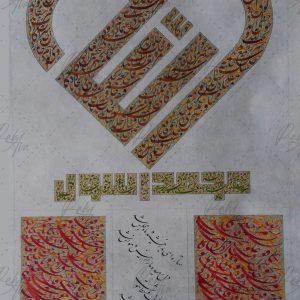 Meysam Khademan Work Sample 10
