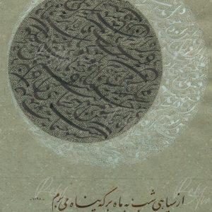 Meysam Khademan Work Sample 12