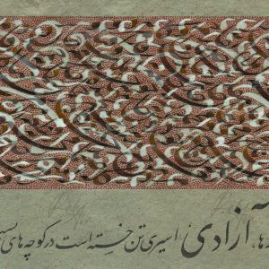 Meysam Khademan Work Sample 15