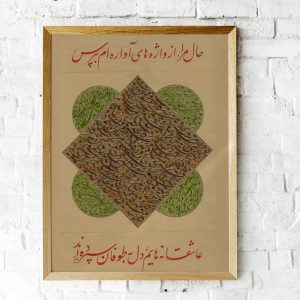 Meysam Khademan Work Sample 17