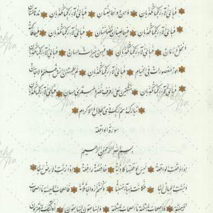 Meysam Khademan Work Sample 18