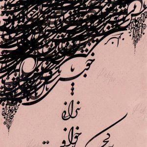 Majid Rastegar Work Sample 12