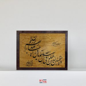 Mohammad Mahdi Yaghoobian Work Sample 2