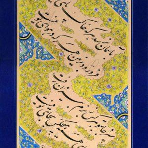 Majid Rastegar Work Sample 5
