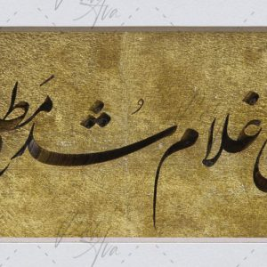 Mohammad Mahdi Yaghoobian Work Sample 10