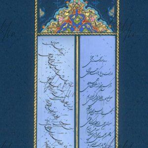 Safar Noorzad Work Sample 3