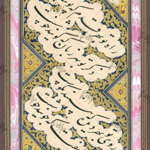 Shahnaz Maleki Work Sample 1